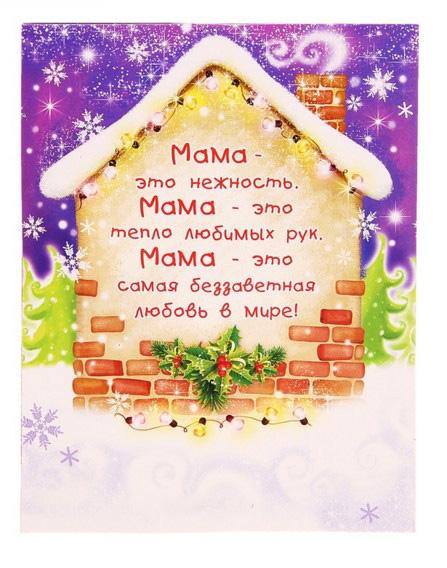 На новый год стих для мамы