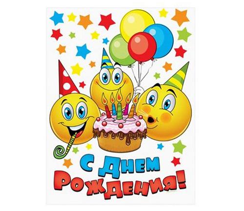 Детское смешное поздравление с днём рождения