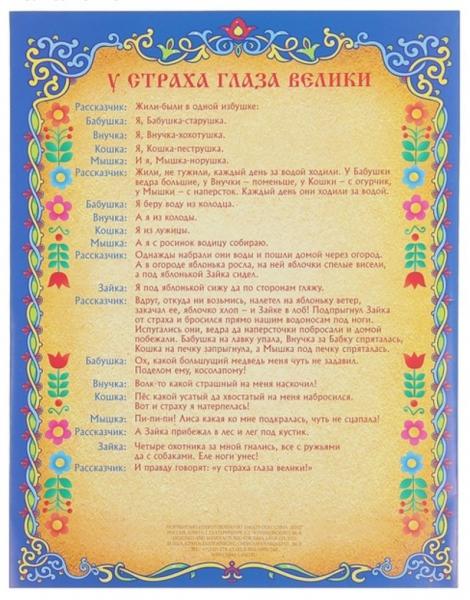 Сценарий праздник русских народных сказок 136