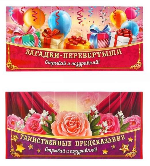 Оригинальный сценарий дня рождения любимого