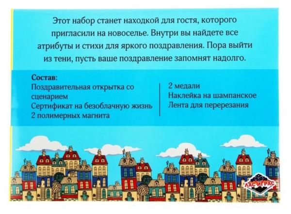 С новосельем поздравления на татарском